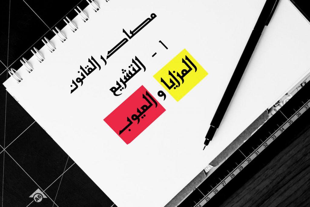 المصادر الرسمية للقانون - التشريع - المزايا و العيوب