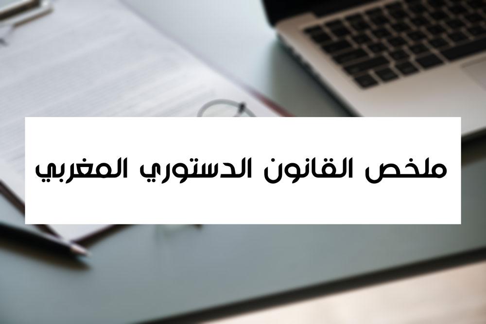 ملخص القانون الدستوري المغربي