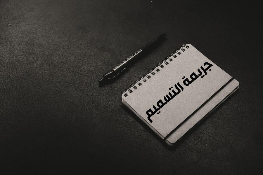 جريمة التسميم تعريفها و أركانها
