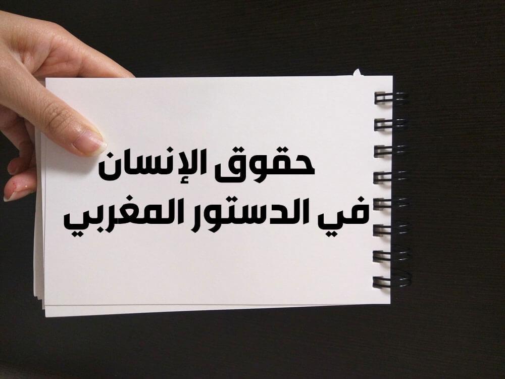 حقوق الإنسان في الدستور المغربي