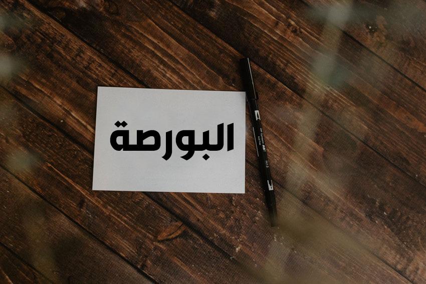 أهداف و مهام و مؤشرات بورصة دار البيضاء