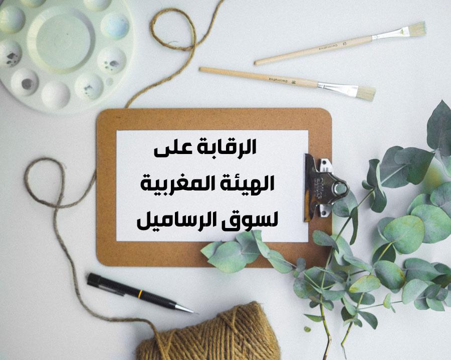 الرقابة على الهيئة المغربية لسوق الرساميل