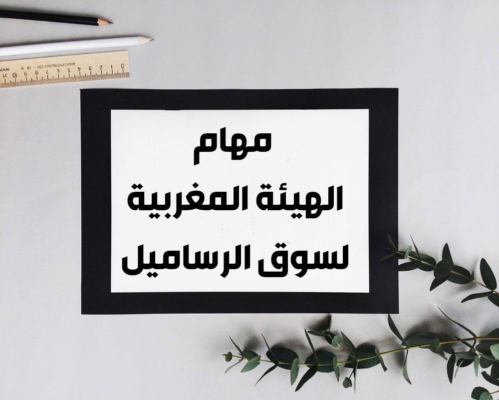 مهام الهيئة المغربية لسوق الرساميل