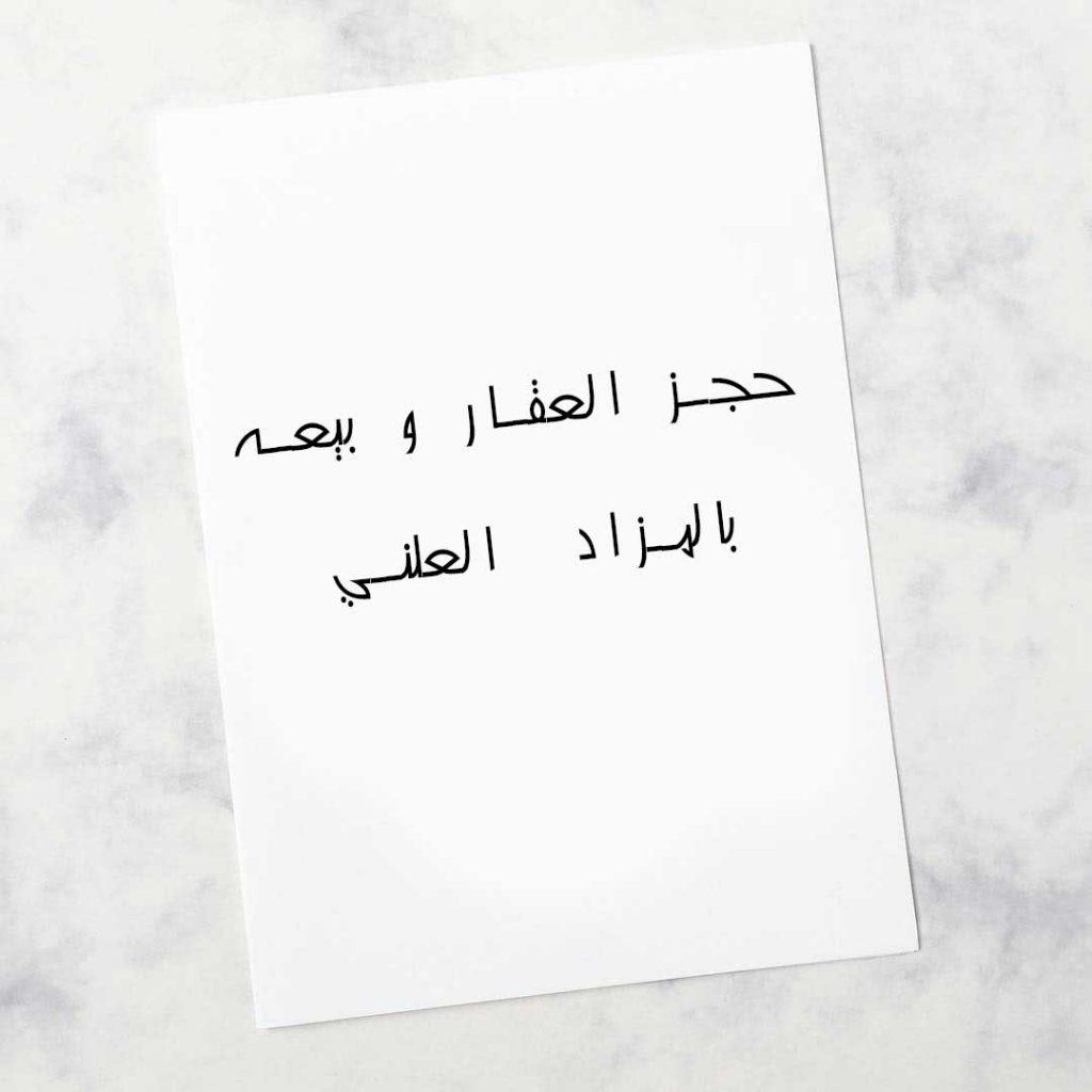حجز العقار و بيعه بالمزاد العلني في التشريع الجزائري