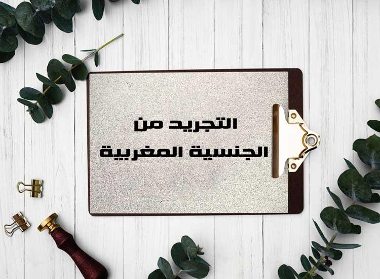 التجريد من الجنسية المغربية