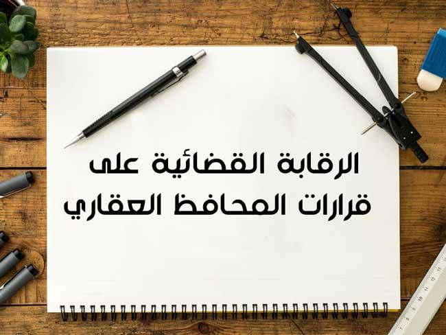 الرقابة القضائية على قرارات المحافظ العقاري