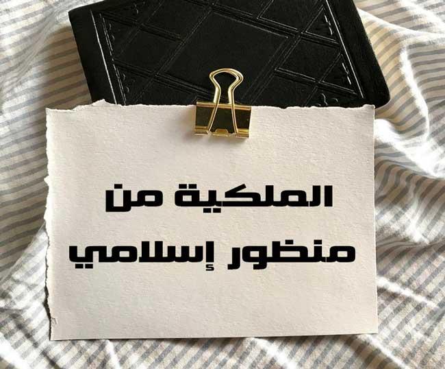 الملكية من منظور إسلامي