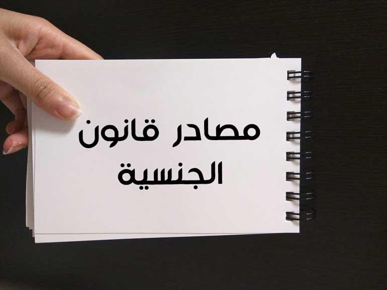 مصادر قانون الجنسية المغربی